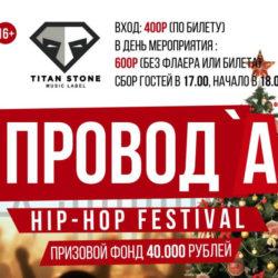 Видеоотчет с московского рэп феста ПРОВОД'А