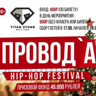 festival-provoda
