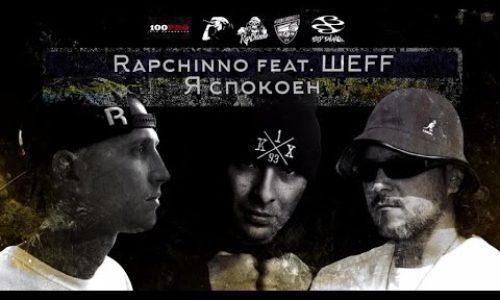 Rapchinno feat. ШЕFF — Я спокоен (official video)