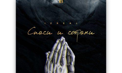 iZReaL представили религиозный трек под названием Спаси и Сохрани