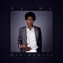NK MC «Жан-Мишель» (prod. Nuttkase)