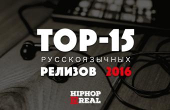 15 лучших русскоязычных релизов 2016-го года