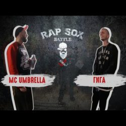 RapSoxBattle: ГИГА vs. MC Umbrella