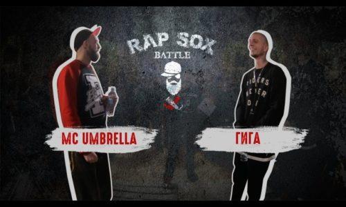 RapSoxBattle: ГИГА vs. MC Umbrella
