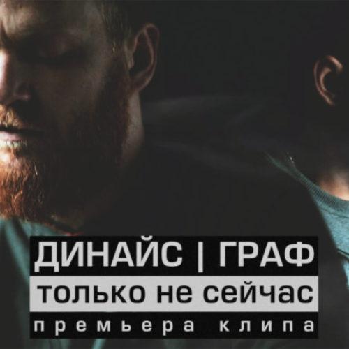 Динайс ft. Граф — Только не сейчас [Премьера клипа]