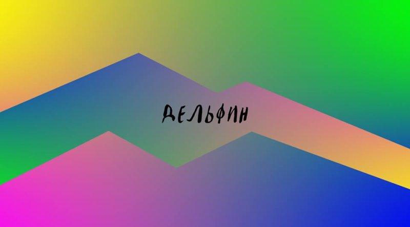 Дельфин — Рябиновые птицы / Премьера клипа!