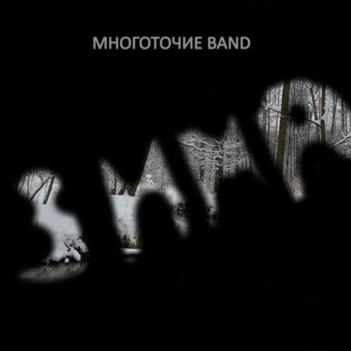 МНОГОТОЧИЕ BAND представили новый сингл «ЗИМА»