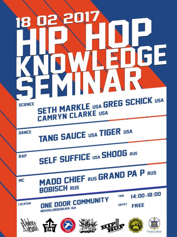 Семинар по хип-хоп знанию