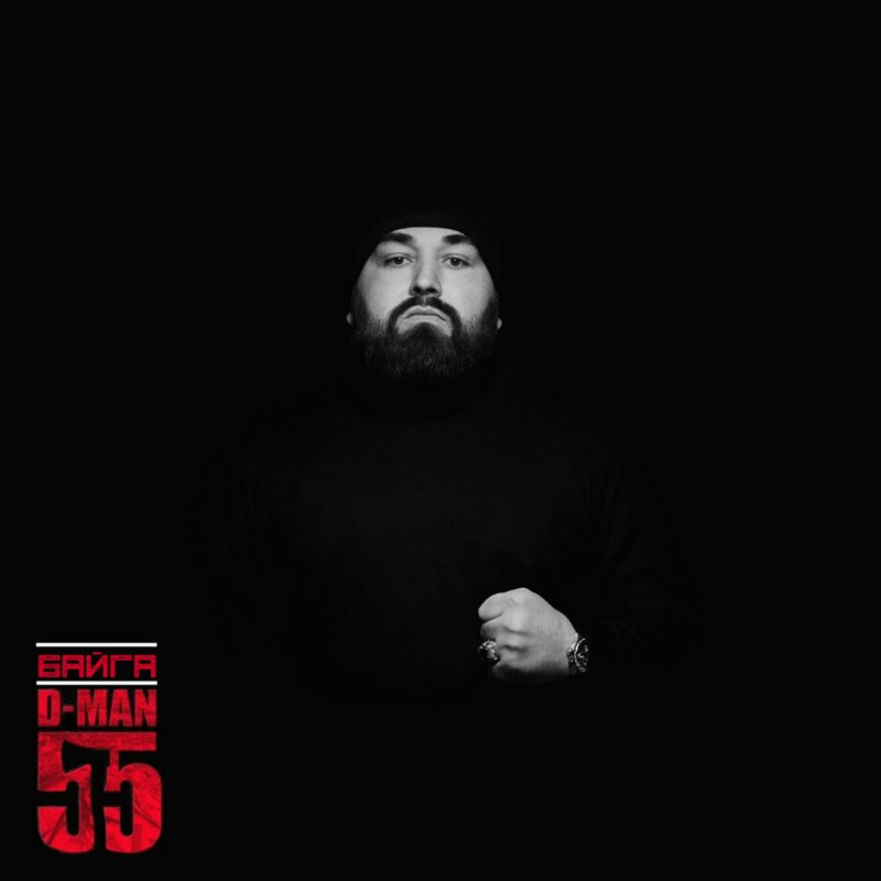 D-MAN 55 «Байга» (EP)