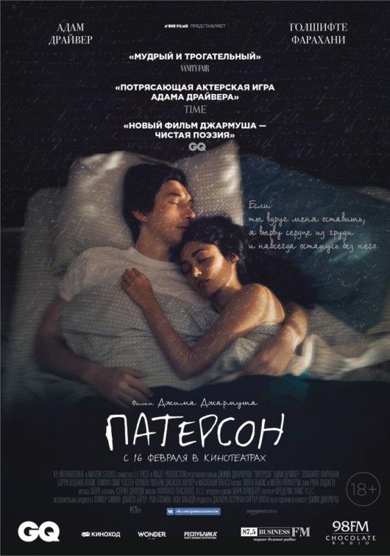 «Патерсон» (2016 год)
