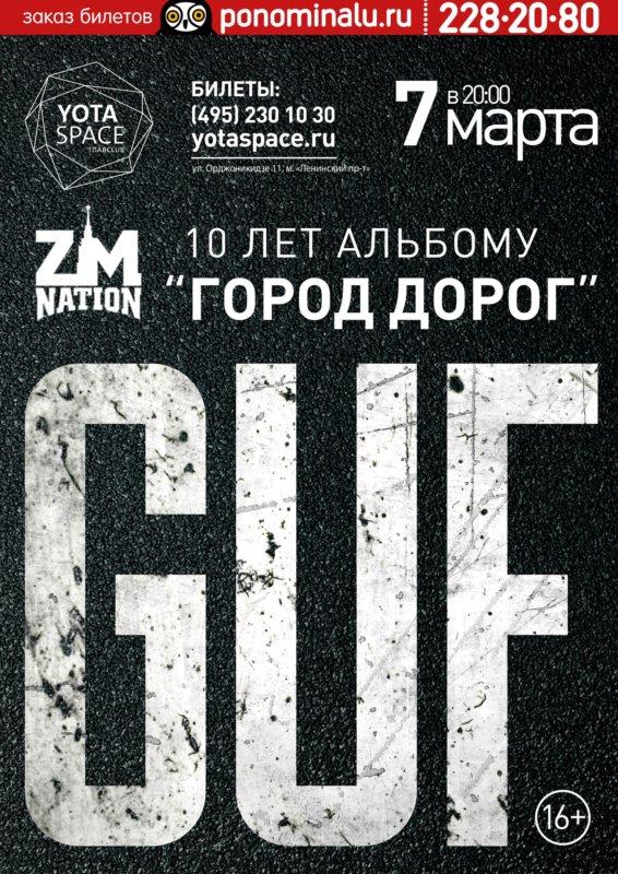 Guf: 10 лет альбому «Город Дорог» | Москва | YOTASPACE