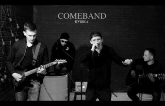 COMEBAND — Пушка (ПРЕМЬЕРА КЛИПА)