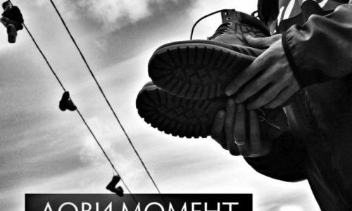 «Лови момент» из Краснодара от Тощи ТАК-ТО
