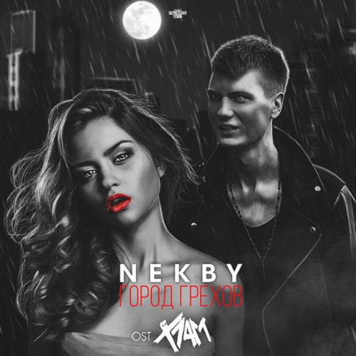 Nekby представил новый сольный сингл «Город грехов»