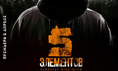 Музыкальный продюсер Miko (GLSS) представил трейлер своего фильма о хип-хопе
