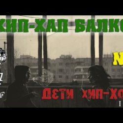 Хип-Хап Балкон №2 «Дети Хип-Хопа» (ч.1)