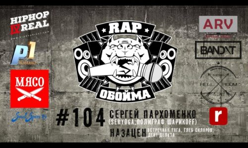Интервью с Полиграф Шарикoff в новом выпуске Rap Обоймы