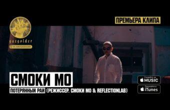 Премьера клипа: Смоки Мо — «Потерянный Рай»
