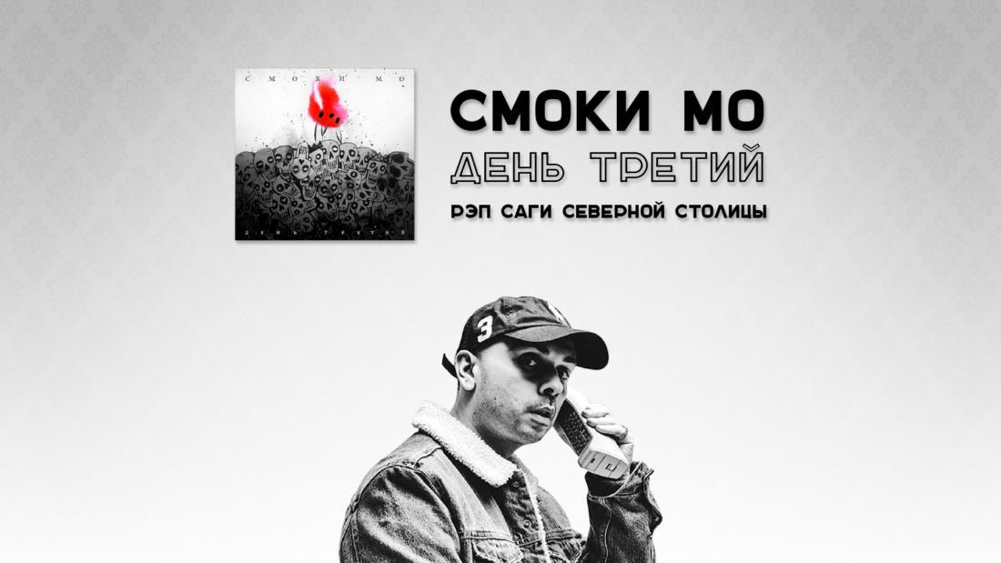 Рецензия на альбом Смоки Мо «День третий»