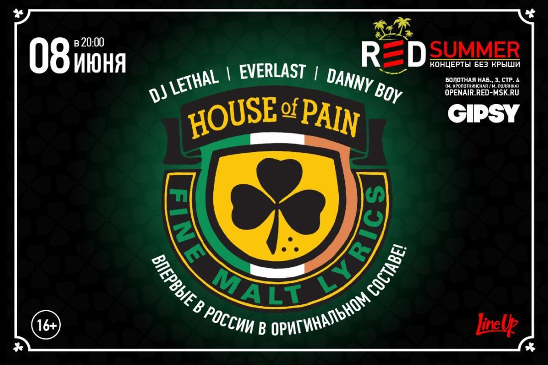 Jump Around: в июне в Москве выступят House of Pain