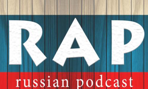 Подкаст о русском рэпе. Специальный выпуск. 08.03.2017г.