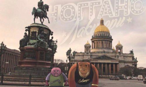 Премьера клипа: Ноггано и QП – «Ленинград»