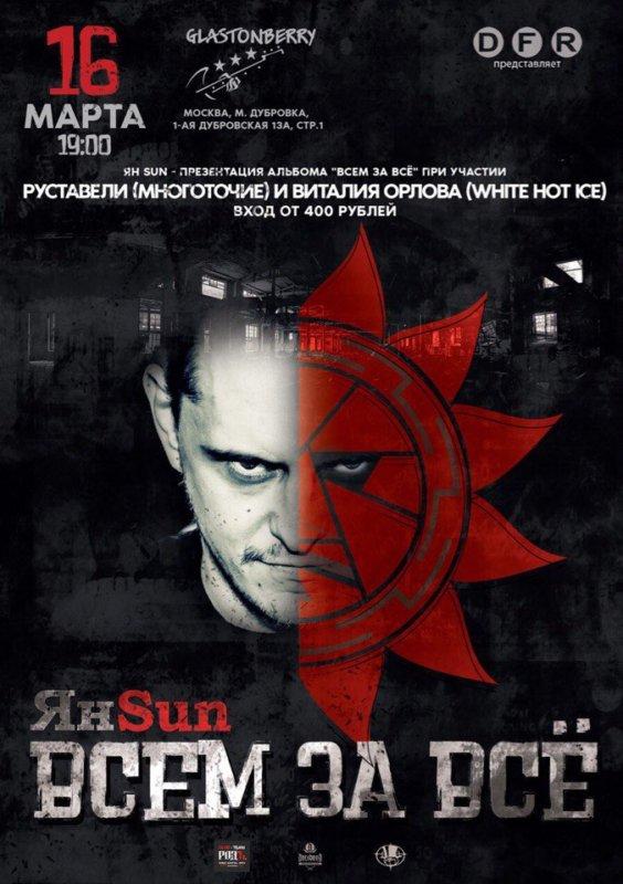 Москва, Ян Sun, презентация альбома @GlastonberryPub