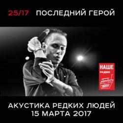 25/17 «Последний герой. Акустика редких людей»
