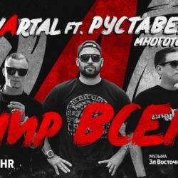 Группа из Хабаровска KVARTAL представили трек «Мир Всем», при участии Руставели /Многоточие/