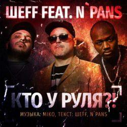 ШЕFF – «Кто у руля?!» (feat N`Pans) [Miko Production]