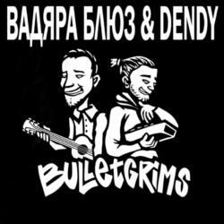 Вадяра Блюз и Dendy с новым треком «Своим чередом»