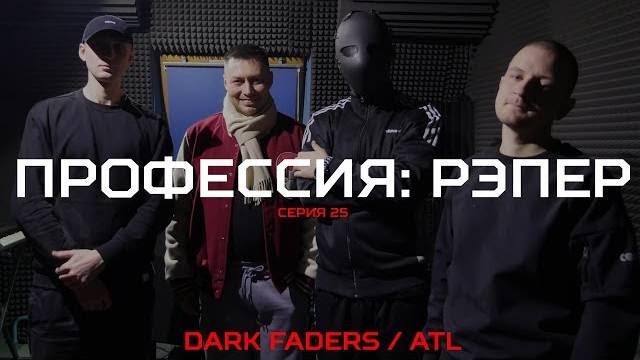 Профессия: Рэпер. 25 серия. Dark Faders / ATL