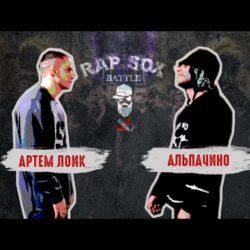 RapSoxBattle: Лоик vs. Аль Пачино