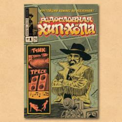 Комикс «Родословная хип-хопа» будет выходить на русском языке