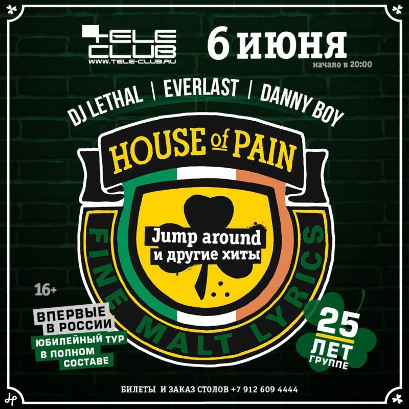 Екатеринбург, к вам едут House of Pain
