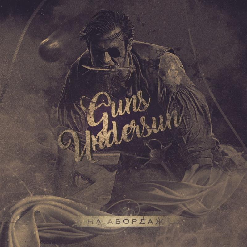 Guns Undersun «На Абордаж» (2017)