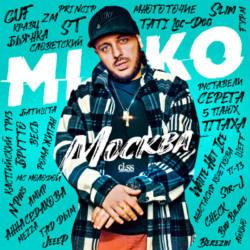 Miko (GLSS) представил трек-лист своего нового альбома и открыл предзаказ на него