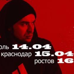 Рем Дигга – «УльтиматуМ»