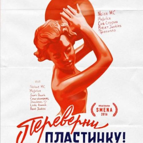 Вышел отечественный фильм о виниле «Переверни Пластинку»