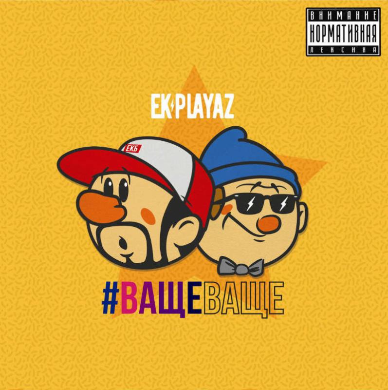 EK-Playaz — «#ващеваще»