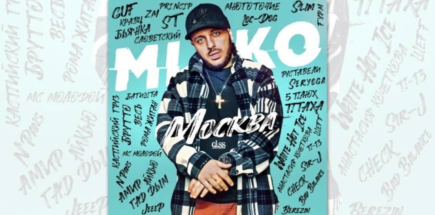 Miko – «Москва». Премьера альбома