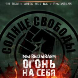Дебютный сингл группы Солнце Свободы (Руставели, White Hot Ice, Ян Sun) в Boostframe