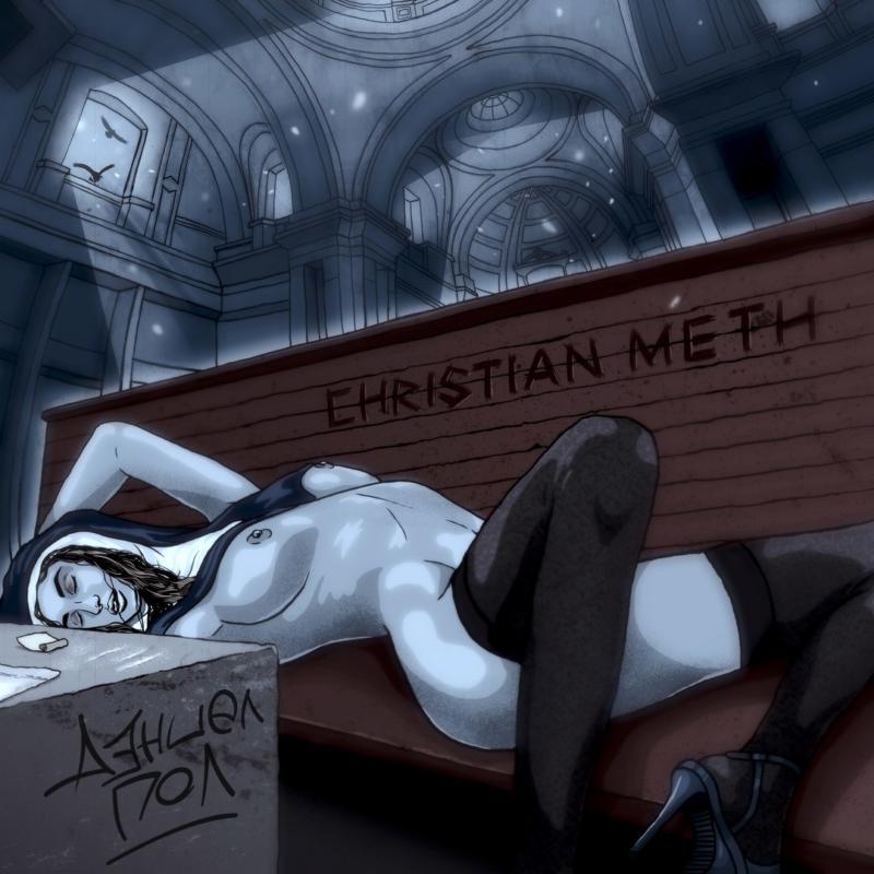 Дэниел Пол «Christian Meth»