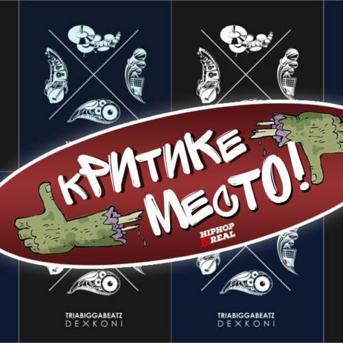 КИТ, Dark Faders, Саша JF, Хаски, FD Vadim и Денди обсуждают релиз неизвестного вам битмейкера. Почему?