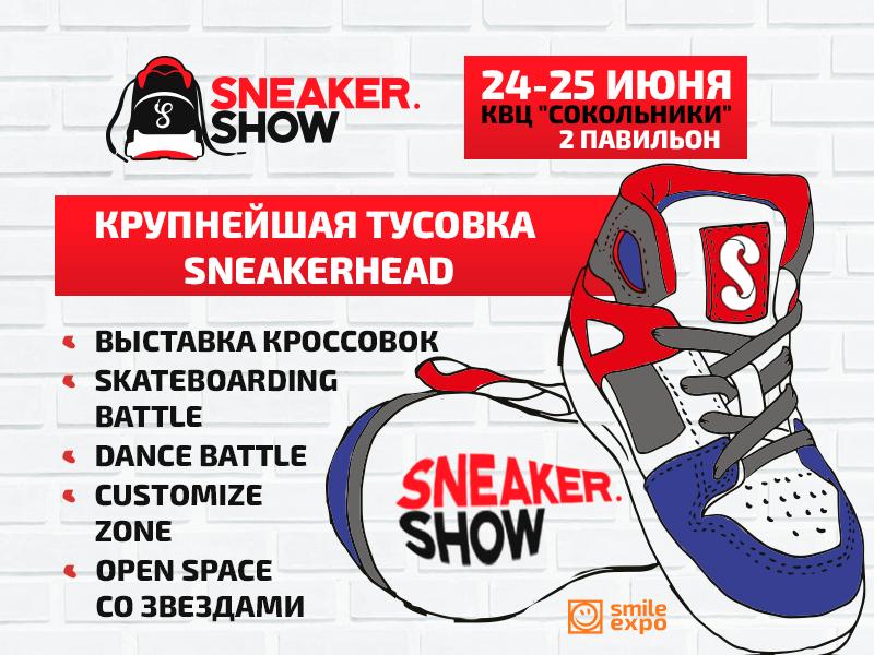 В Москве пройдет Sneaker.Show — самый масштабный sneaker-фестиваль в России