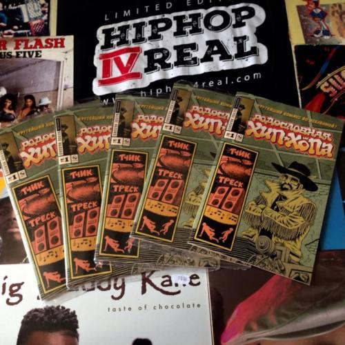 Выиграй экземпляр первого выпуска комикса «Родословная хип-хопа»