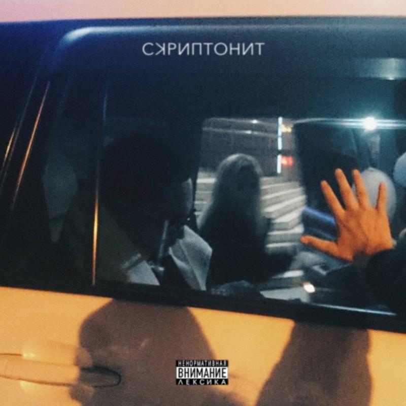 Скриптонит НТРС