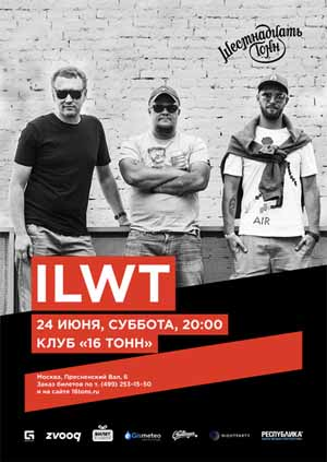 ILWT. Москва. 16 Тонн