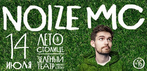 Noize MC. Москва. Зеленый театр