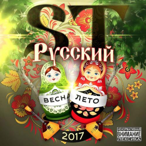 ST – «Русский»